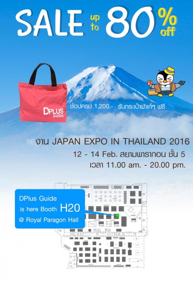 งาน JAPAN EXPO IN THAILAND 2016 สยามพารากอน 12-14 ก.พ. 59