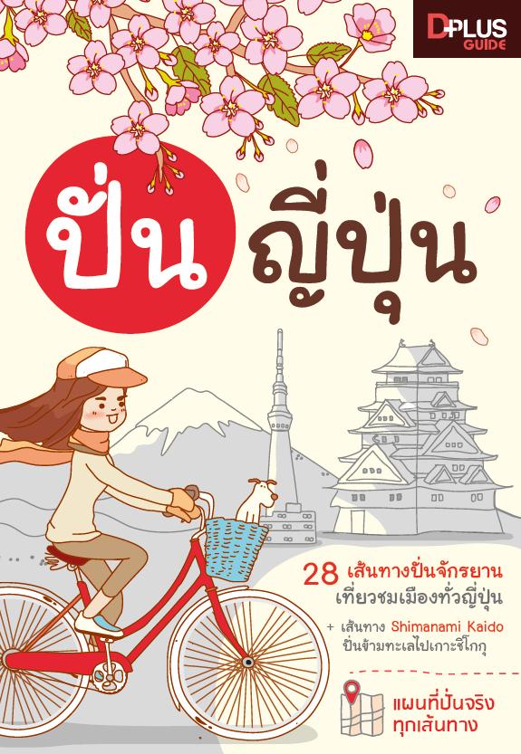 """""""ปั่น ญี่ปุ่น"""" หนังสือการท่องเที่ยวแนวใหม่โดยการปั่นจักรยานไปตามเส้นทางต่างๆ ของเมืองท่องเที่ยวชื่อดังในญี่ปุ่น 28 เส้นทางปั่นที่ได้รับความนิยมจากชาวญี่ปุ่นและนักท่องเที่ยวทั่วโลก"""