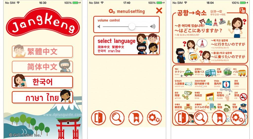 เที่ยวญี่ปุ่นง่ายจัง! ให้แอพฯ JANG KENG ช่วยพูด!