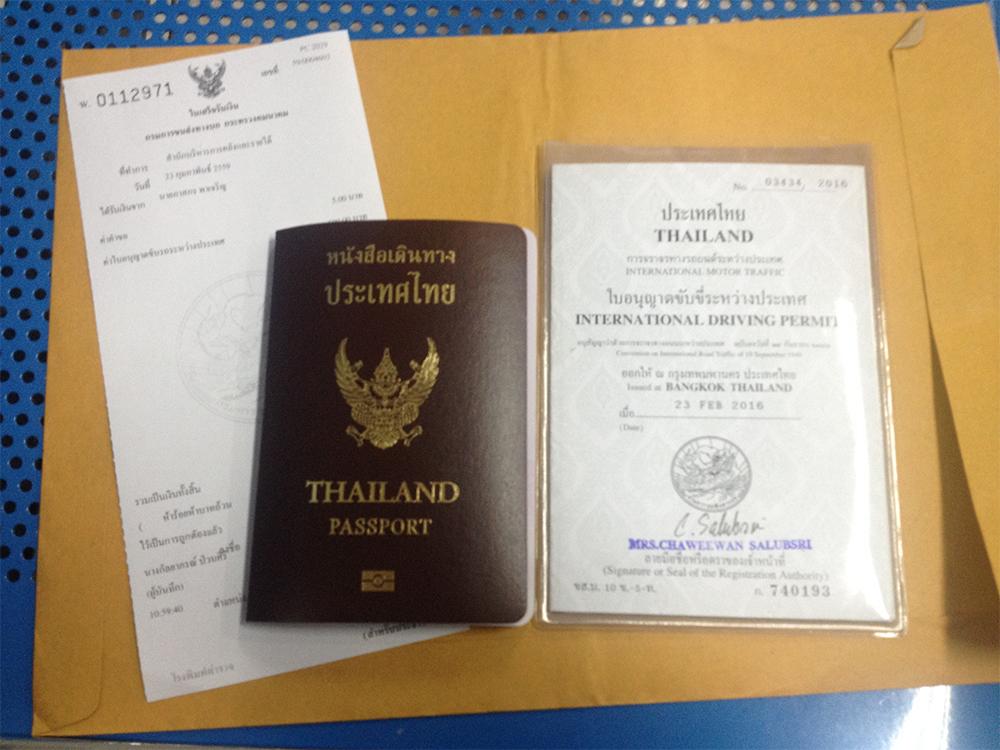รับใบอนุญาตขับขี่ระหว่างประเทศ (ใบขับขี่สากล)