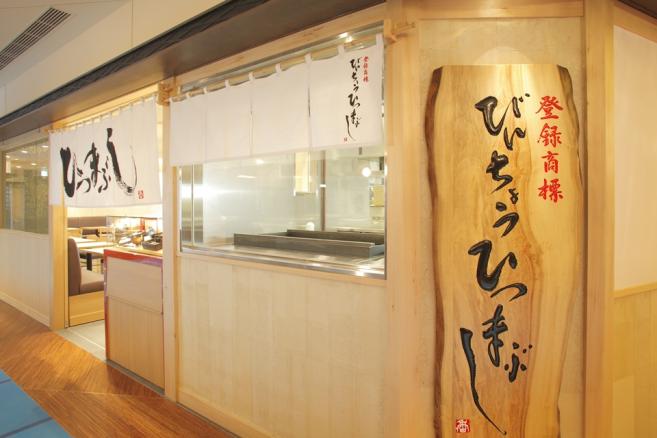 ที่ย่างปลาไหล ในร้านข้าวหน้าปลาไหล Bincho