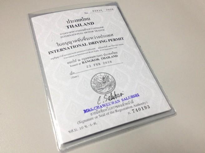 ใบอนุญาตขับขี่ระหว่างประเทศ (ใบขับขี่สากล)