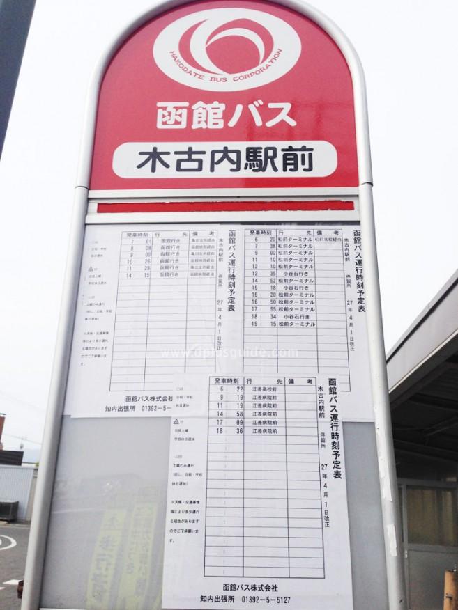 ตารางรถไปเที่ยวชมปราสาท Matsumae ดูที่แผ่นขวาบน มีรถไป 10 เที่ยวด้วยกันค่ะ
