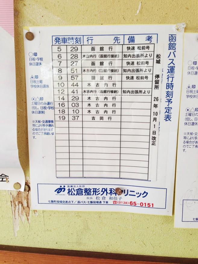 ป้ายรถเมล์ขากลับจาก Matsumae Castle