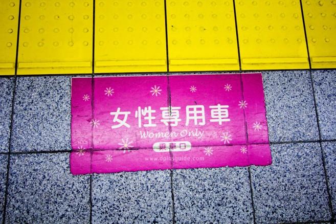 """เที่ยวญี่ปุ่นเอง """"ช่างสังเกต"""" ทริคพื้นๆ ในการเอาตัวรอด ณ แดนปลาดิบ"""