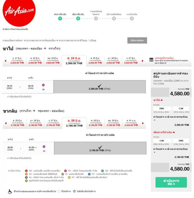หน้าเว็บไซต์ airasia.com จองตั๋วเครื่องบินไปกวางโจว
