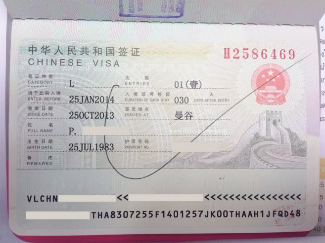วีซ่า การทำวีซ่าจีน สามารถเดินทางไปทำเองได้ที่อาคารธนภูมิ ชั้น 5 ถนนเพชรบุรีตัดใหม่ ในราคา 1,500 บาท ต่อการเข้าประเทศ 1 ครั้ง