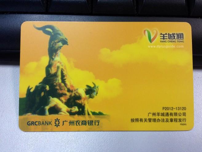 """บัตร """"หยางเฉิงทง"""" (Yangchengtong) บัตรสุดสะดวกสำหรับการเดินทางและการใช้จ่ายในใบเดียว"""