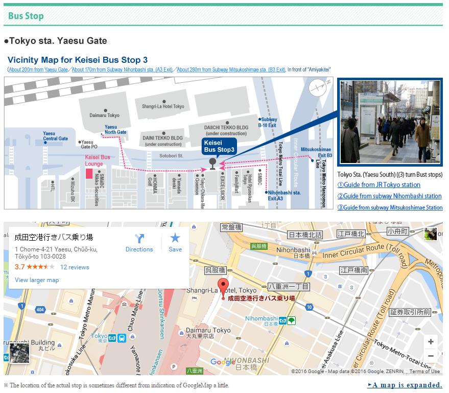 ป้ายจอดรถ Tokyo Shuttle ของ Keisei Bus บริเวณทางออกฝั่ง Yaesu สถานีโตเกียว
