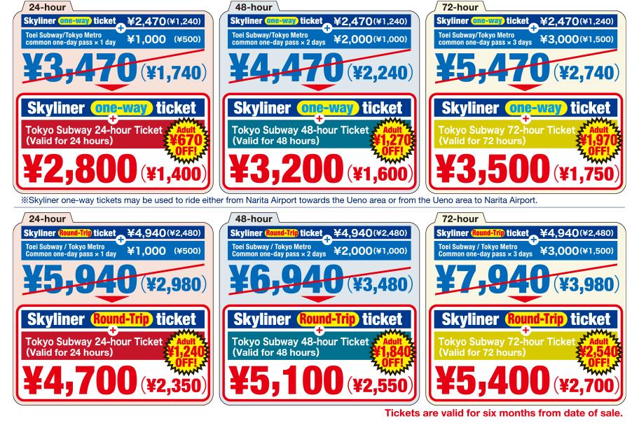 ราคาตั๋ว Keisei Skyliner พร้อม Tokyo Metro แบบ 24 ชั่วโมง, 48 ชั่วโมง และ 72 ชั่วโมง