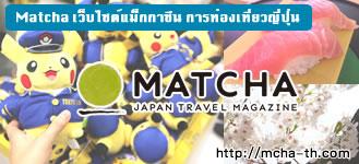 Matcha เว็บไซต์แม็กกาซีน การท่องเที่ยวญี่ปุ่น