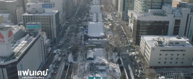 ภาพวิวสวนโอโดริในหนังแฟนเดย์ที่ขาวโพลนไปด้วยหิมะ - ภาพ GDH