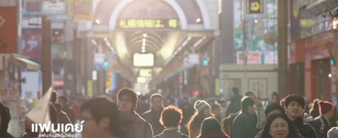 ภาพยนตร์แฟนเดย์ สถานที่ถ่ายทำ ทะนุกิโคจิ
