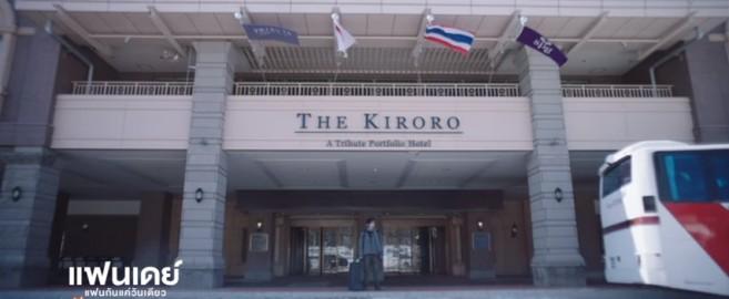 ฉากหน้า Kiroro Resort ตอนต้นเรื่องแฟนเดย์