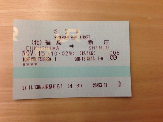 ตั๋วจองที่นั่งขบวน Torei-yu Tsubasa