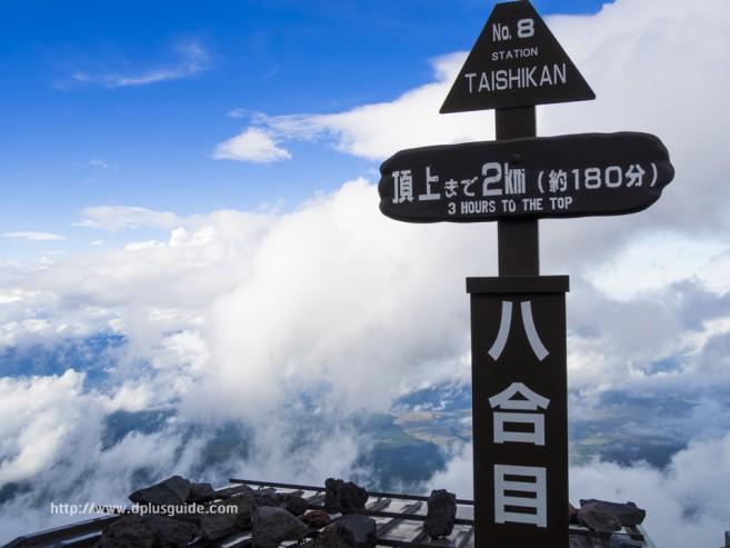 เที่ยวญี่ปุ่น ปีนภูเขาไฟฟูจิ ถึงแล้ว Station 8
