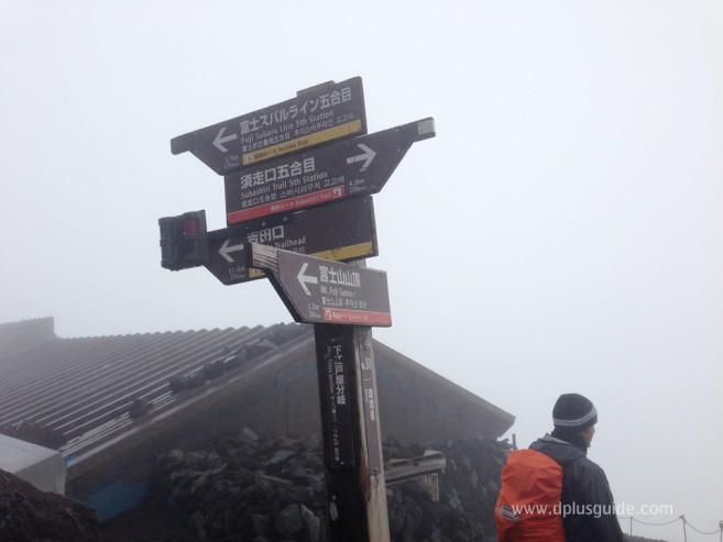 ป้ายบอกทางลงภูเขาไฟฟูจิ เส้นทาง Yoshida trail