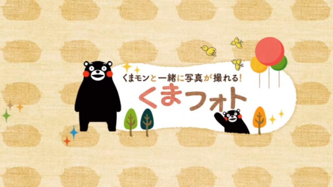 เที่ยวจังหวัดคุมาโมโตะ มีรูปถ่ายกับหมีคุมะมงไม่ยากอีกต่อไป ด้วยแอพฯ