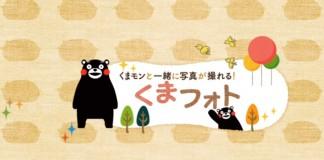 """เที่ยวจังหวัดคุมาโมโตะ มีรูปถ่ายกับหมีคุมะมงไม่ยากอีกต่อไป ด้วยแอพฯ """"くまフォト"""" (Kuma Photo)!"""