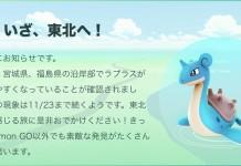 Pokémon GO ปล่อยโปเกมอนลาพลาส (Lapras) กระตุ้นท่องเที่ยว