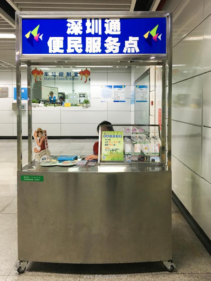 """บัตร """"เซินเจิ้นทง"""" (Shenzhen Tong) บัตรเดียวเที่ยวทั่วเซินเจิ้น"""