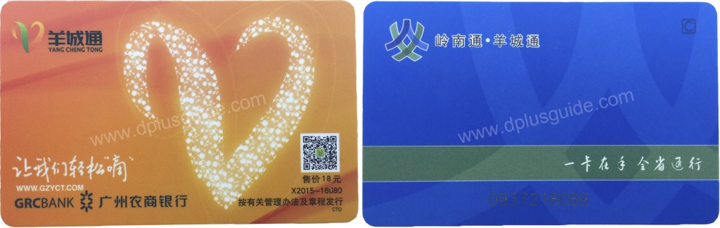 Yangchengtong บัตรหยางเฉิงทง บัตรเดินทางและใช้จ่ายในเมืองกวางโจว
