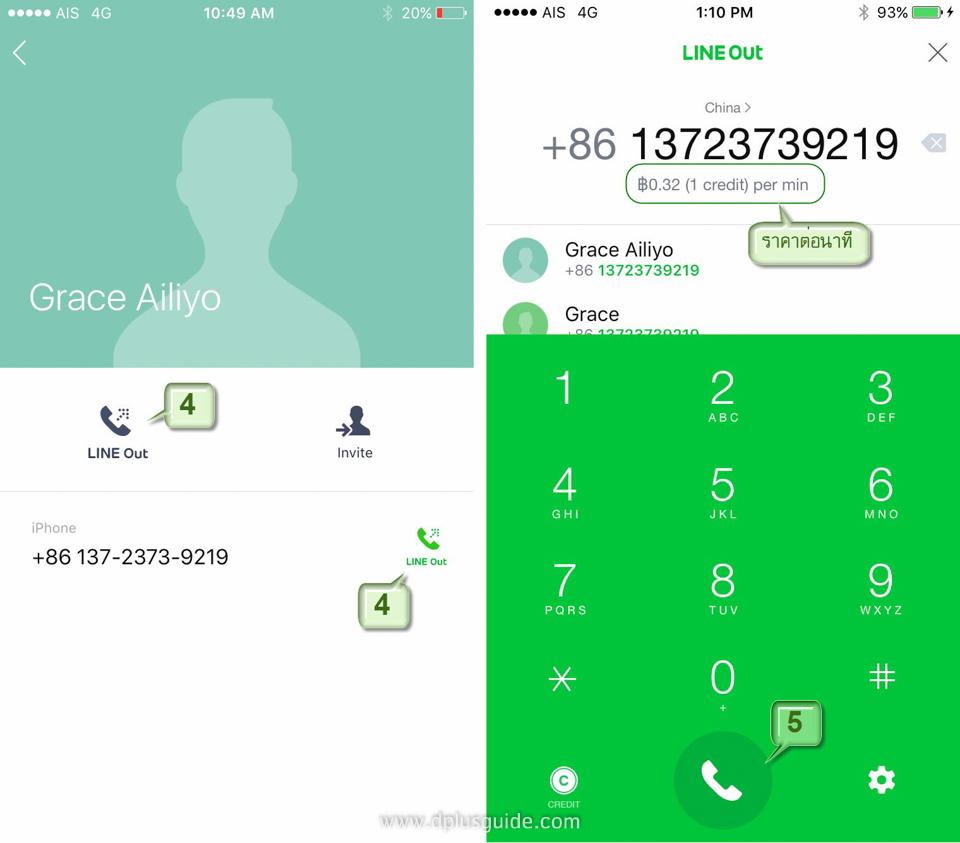 แอพพลิเคชั่น LINE CALL โทรข้ามแดนในราคาแสนถูก