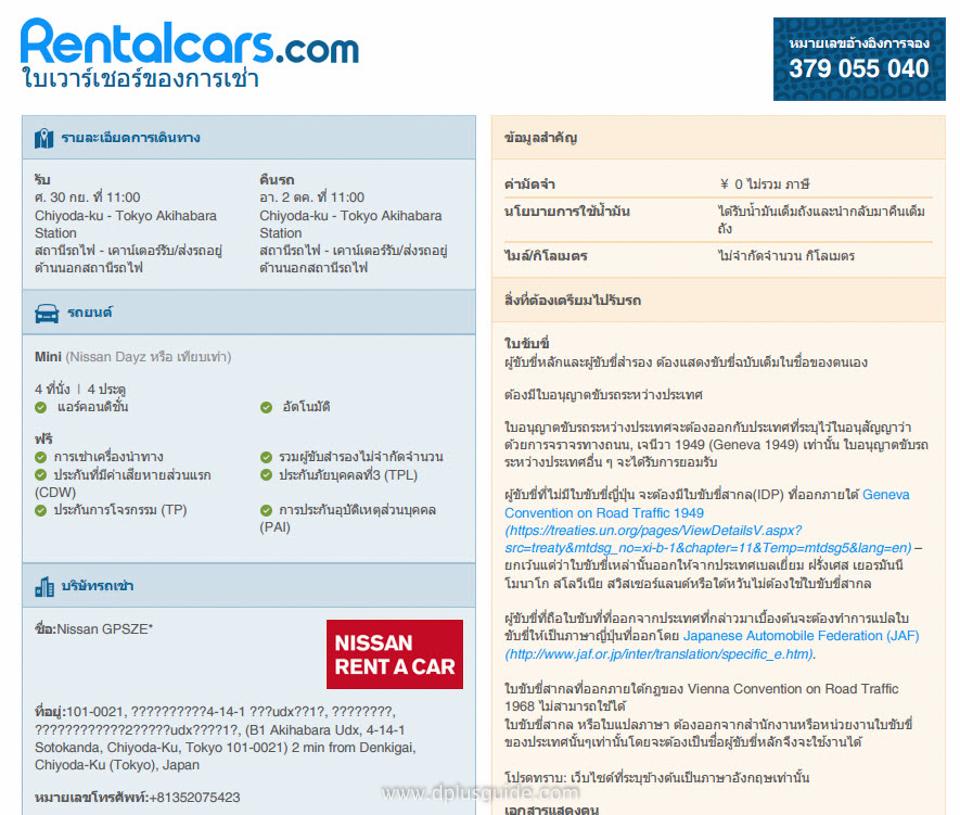 จองรถ เช่ารถ ผ่านเว็บไซต์ rentalcats.com เช่ารถได้ทั่วโลกกับ rentalcars