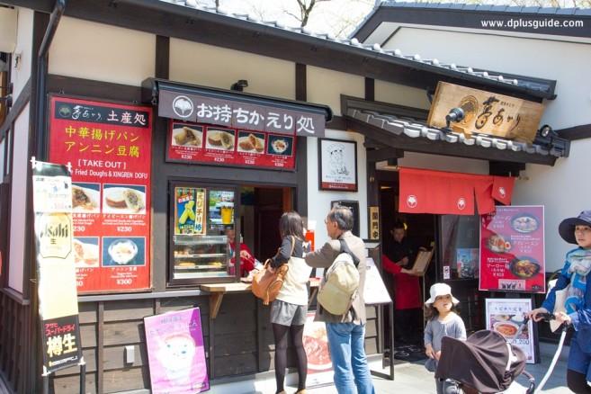 เที่ยวญี่ปุ่น เที่ยวคิวชู เที่ยวคุมาโมโตะ ร้าน Higo Moshiya Yumeakari