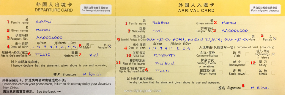 ใบตม. หรือ Immigration Card กรอกเพื่อยื่นตรวจเข้าเมืองของประเทศจีน