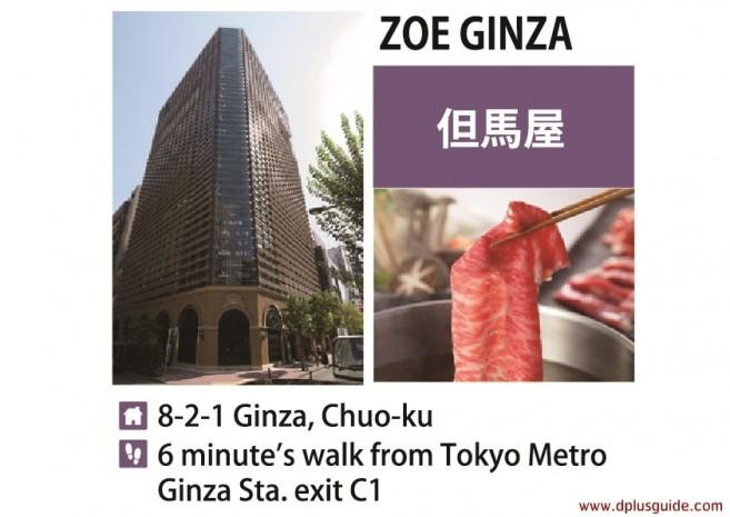 เที่ยวญี่ปุ่นให้สนุกสุดเหวี่ยงกับแหล่งรวมความบันเทิงในเครือ Mitsui Fudosan ที่ TOYOSU, DAIBA และ Ginza (ตอนที่ 2) ตอนจบ