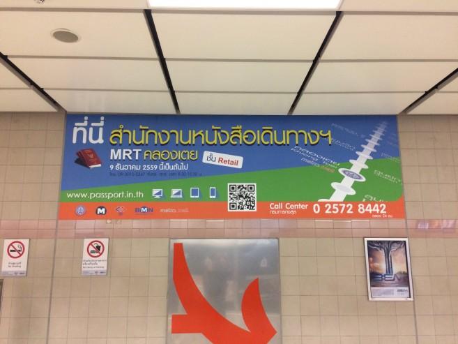DPlus Guide พาไปดูที่ทำหนังสือเดินทางแห่งใหม่ ... MRT คลองเตย !!
