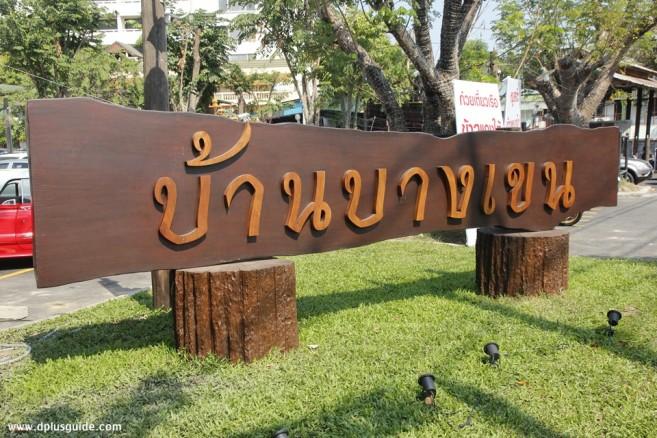 ระลึกความหลังกับ บ้านบางเขน (Baan Bangkhen)