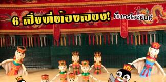 6 สิ่งต้องลอง! ที่นครโฮจิมินห์ เวียดนาม