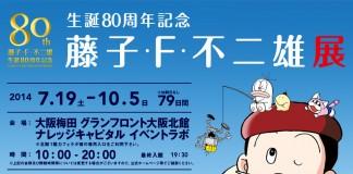 นิทรรศการฉลองครบรอบ 80 ปี Fujiko F. Fujio ผู้สร้างโดราเอมอน (Doraemon) ที่โอซาก้า (Osaka) เริ่มแล้ว! วันนี้-5 ต.ค. 57