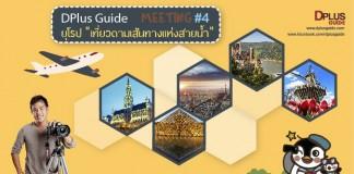 DPlus Guide Meeting Europe ยุโรป เที่ยวตามเส้นทางแห่งสายน้ำ Travelkanuman