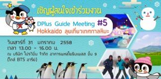 เตรียมตัวไปเที่ยวฮอกไกโดกับ DPlus Guide Meeting #5 : Hokkaido ลุยเที่ยวเทศกาลหิมะ