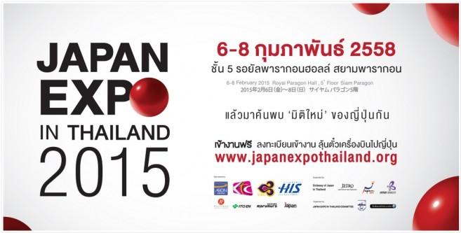 งาน Japan Expo in Thailand 2015 วันที่ 6-8 ก.พ. 58 ที่สยามพารากอน