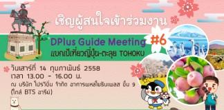 เตรียมแบกเป้ตะลุยเที่ยว TOHOKU ในงาน DPlus Guide Meeting #6 14 ก.พ. 58