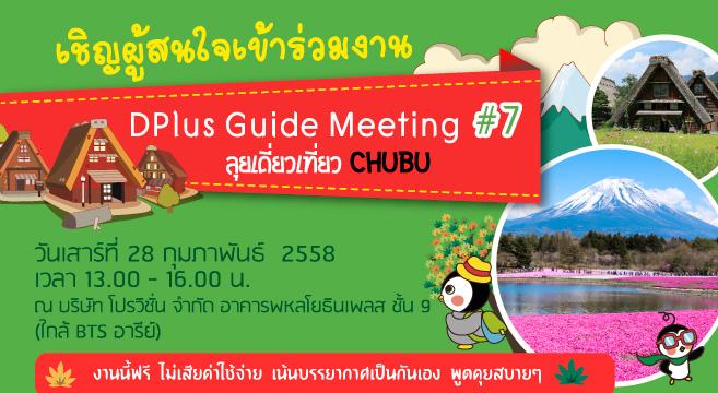 ตะลุยเส้นทางธรรมชาติ ภูมิภาค Chubu ในงาน DPlus Guide Meeting #7 วันที่ 28 ก.พ. 58
