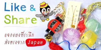 DPlus Guide ชวนเพื่อนๆ มาร่วมสนุกในกิจกรรมต้อนรับปีใหม่ เพียง Like & Share ก็รอลุ้นรับของที่ระลึกจากญี่ปุ่นได้เลย
