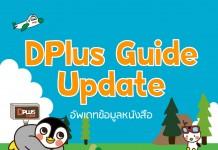 DPlus Guide Update อัพเดทข้อมูลหนังสือดีพลัสไกด์