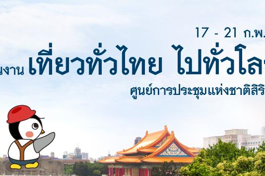 17-21 ก.พ. พบกับงาน เที่ยวทั่วไทย ไปทั่วโลก ครั้งที่ 18 วันที่ 17 -21 กุมภาพันธ์ 2559 ที่ศูนย์ประชุมแห่งชาติสิริกิติ์ DPlus Guide ลดสูงสุดถึง 80%