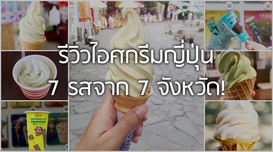 รีวิวไอศกรีมญี่ปุ่น 7 รสจาก 7 จังหวัด ท้าอากาศร้อน!
