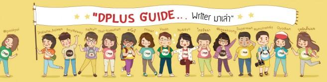 เรื่องเล่า เรื่องราวท่องเที่ยว จากนักเขียน DPlus Guide