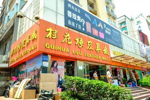 เที่ยวจีน ช้อปสินค้าส่ง ที่กวางโจว ย่านกุ้ยฮั่วกัง (Gui Hua Gang) ศูนย์กลางการค้ากระเป๋าและเครื่องหนังที่ใหญ่ที่สุดในกวางโจว