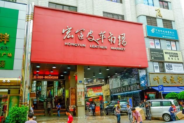 เที่ยวจีน ช้อปสินค้าส่ง ที่กวางโจว ตึก Hongyun Leather Market ตึกขายสารพัดวัสดุหนังม้วน