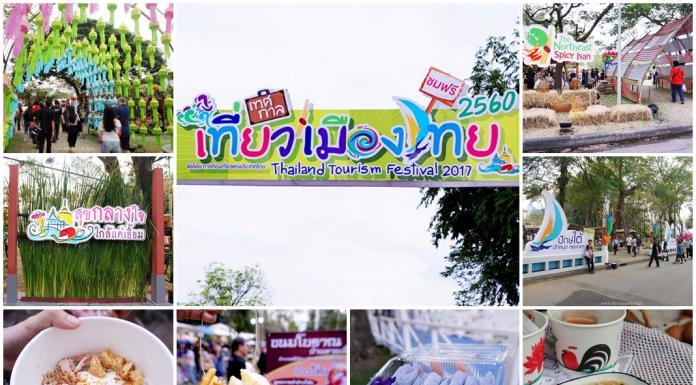 ตะลุยกินงานเทศกาลเที่ยวเมืองไทย 2560 ณ สวนลุมพินี กรุงเทพฯ 25-29 ม.ค. นี้