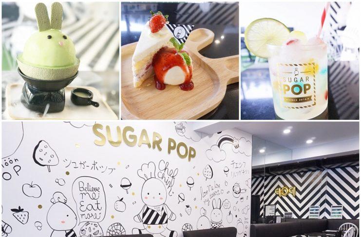 SUGAR POP คาเฟ่เก๋สไตล์ญี่ปุ่น ย่าน BTS อารีย์
