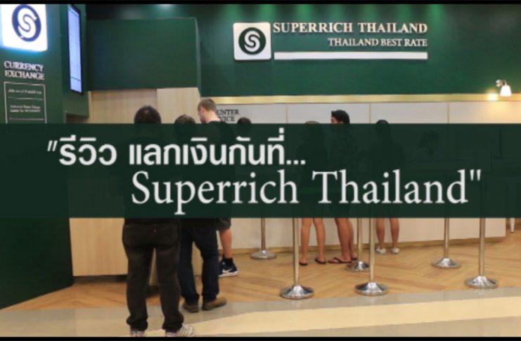 Step-by-Step วิธีการแลกเงินซุปเปอร์ริช Superrich Thailand (สาขาเซ็นทรัลพระรามเก้า)